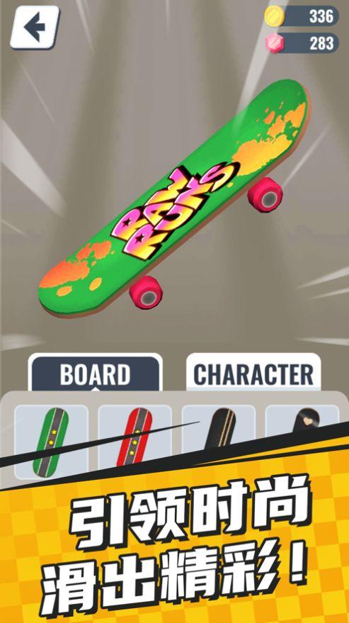 滑板大冲关游戏