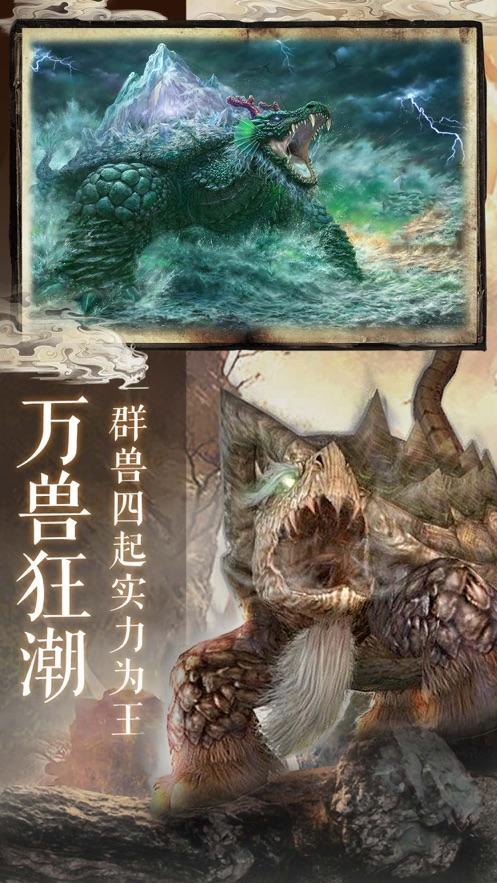 山海经吞金异兽手游官方最新版图片1