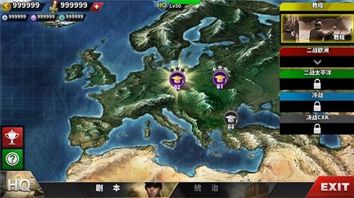 世界征服者3荣耀之战最终版
