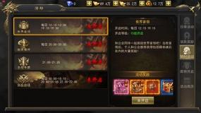 龙腾霸主—世界领主狩猎事件开启