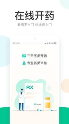 丁香医生免费咨询app
