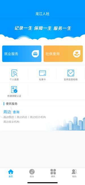 黑龙江省北安市尾山农场社会保障局人脸识别app