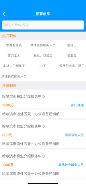 黑龙江省北安市尾山农场社会保障局人脸识别app手机版下载图片1